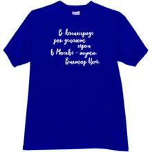 In Leningrad, rock is done by heroes... Viktor Tsoi blue T-shirt