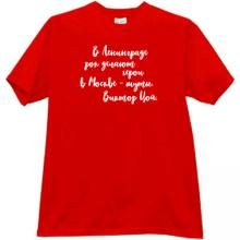 In Leningrad, rock is done by heroes... Viktor Tsoi red T-shirt