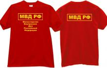MVD RF Russian anti criminal police T-shirt in red