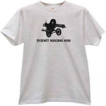 Russian Maxim gun M1910 - Russian Famous Weapon T-shirt in gray
