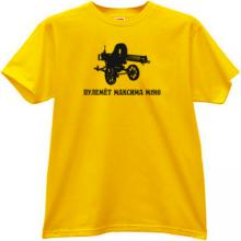 Russian Maxim gun M1910 - Russian Famous Weapon T-shirt in yello