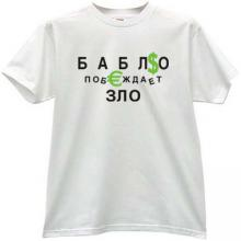 MONEY WINS EVIL! Funny Russian T-shirt in white