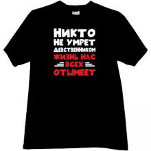 No one dies a virgin.  Funny Russian T-shirt in black