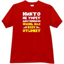 No one dies a virgin. Funny Russian T-shirt in red