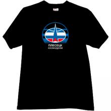Plesetsk Cosmodrome Russian T-shirt in black