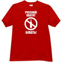Russian! Stop drinking! Funny Russian T-shirt in red