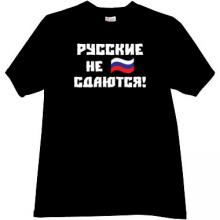 Russian do not surrender Patriotic russian T-shirt in black