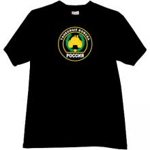 Tank troops of the Armed Forces of Russia T-shirt