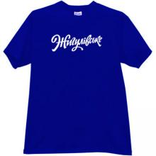 Zhigulyovskoe Beer on ukrainian T-shirt in blue