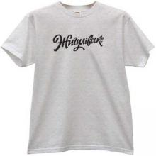 Zhigulyovskoe Beer on ukrainian T-shirt in gray
