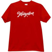 Zhigulyovskoe Beer on ukrainian T-shirt in red