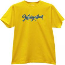 Zhigulyovskoe Beer on ukrainian T-shirt in yellow