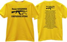 New Russian Ak-47 World Tour T-shirt in yellow
