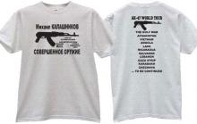 Russian AK-47 World Tour T-shirt in gray