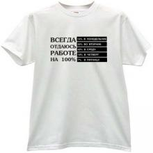 Always I Work on 100% Funny Russian T-shirt