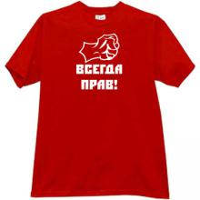 Always Right! Cool Russian T-shirt in red
