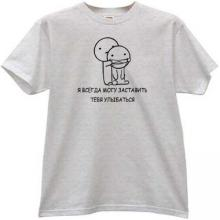 I can always make you smile Funny Russian t-shirt in gray