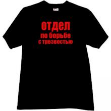 Anti-sobriety Division Funny russian T-shirt in black