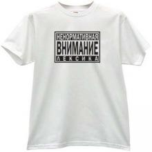 Attention Profanity Funny Russian T-shirt in white