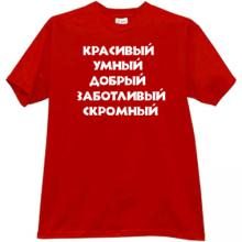Beautiful, intelligent, kind, caring, humble Funny red T-shirt