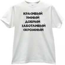 beautiful, intelligent, kind, caring, humble Funny white T-shirt