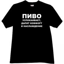 Beer - calms! Funny Russian T-shirt in black