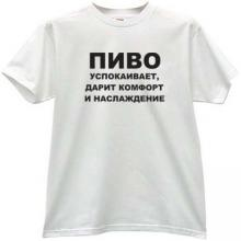 Beer - calms! Funny Russian T-shirt in white