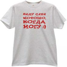 Behave well, when I can Funny Russian T-shirt in gray