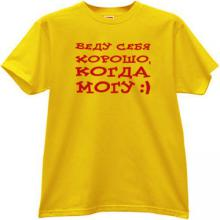 Behave well, when I can Funny Russian T-shirt in yellow