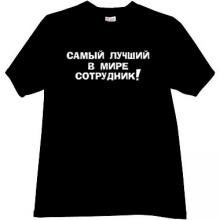 Best in the World of Colleague Cool Russian T-shirt in Black