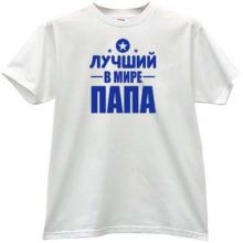 Best Dad in the World! Funny Russian T-shirt