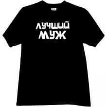 Best Husband Russian T-shirt in black