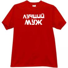 Best Husband Russian T-shirt in red