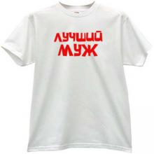 Best Husband Russian T-shirt in white