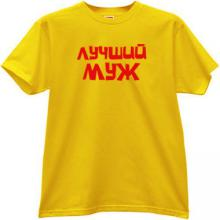 Best Husband Russian T-shirt in yellow