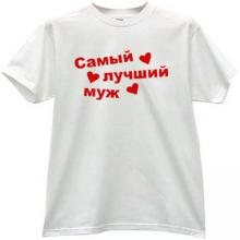 Best Husband Cool Russian T-shirt in white