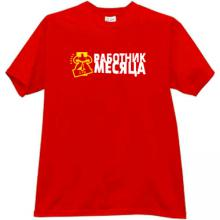 Worker of Month Cool Russian T-shirt