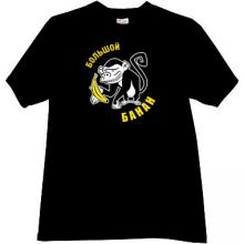 Big Banana Funny Russian T-shirt in black