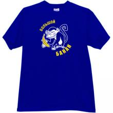 Big Banana Funny Russian T-shirt in blue