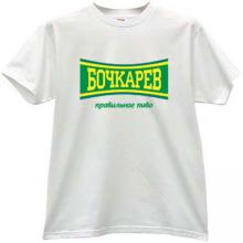 :: Bochkarev Beer - right beer :: Cool T-shirt