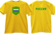 Border Guard Russian Army T-shirt in yellow