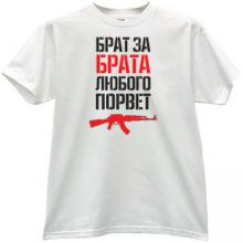 Brother for Brother will tear any Cool Russian T-shirt in white