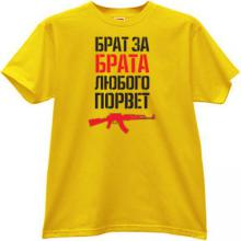 Brother for Brother will tear any Cool Russian T-shirt in yellow