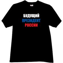The future President of Russia Funny T-shirt in black