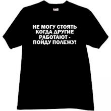 I can not stand when others Work Funny Russian T-shirt in b