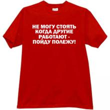 I can not stand when others Work Funny Russian T-shirt in r