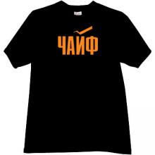 Chaif Russian Rock band t-shirt in black 2