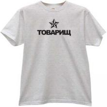 Comrade Russian T-shirt in gray