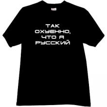 So cool that I Russian Cool t-shirt in black