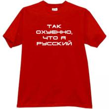 So cool that I Russian Cool t-shirt in red
